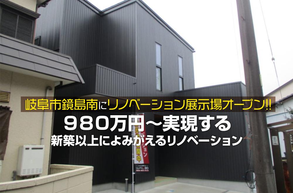 岐阜市鏡島南にリノベーション展示場オープン!! 980万円~実現する新築以上によみがえるリノベーション