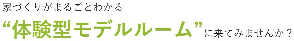 岐阜市のリフォームモデルルーム