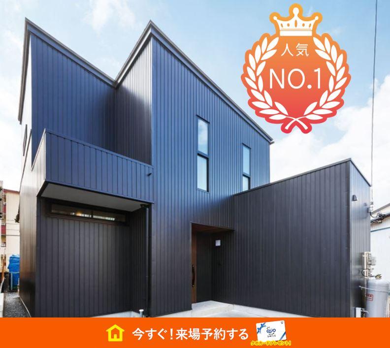 【岐阜市】築41年の家一軒まるごとリノベーションモデルハウス