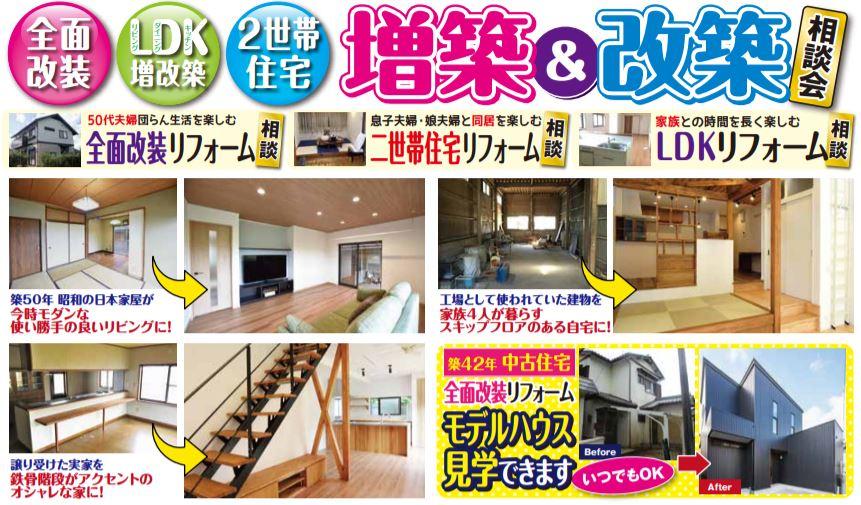 関市のリフォーム&リノベーション相談会